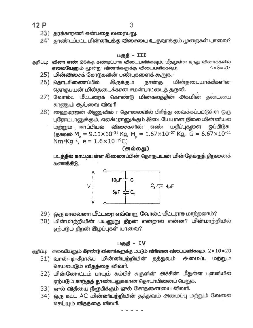 12th physics First Midterm Model Question Paper-2009