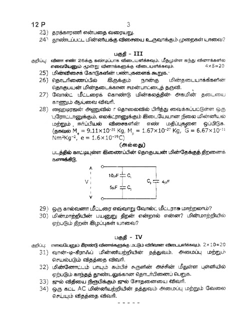 12th physics first Midterm Question Paper 3