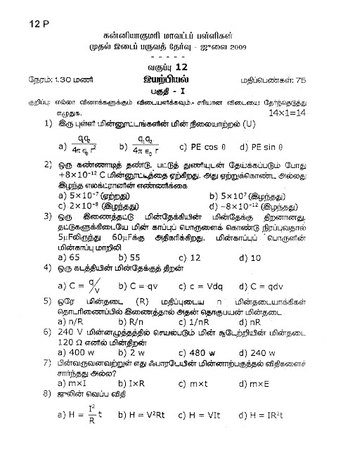 12th physics first Midterm Question Paper 1
