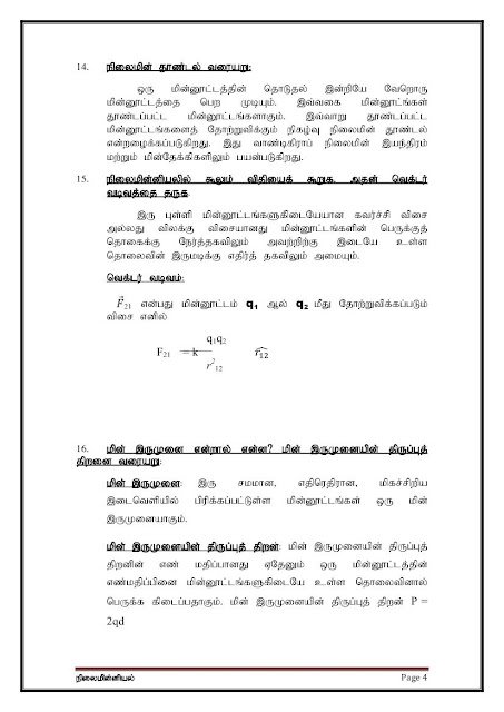 12th physics three marks 4
