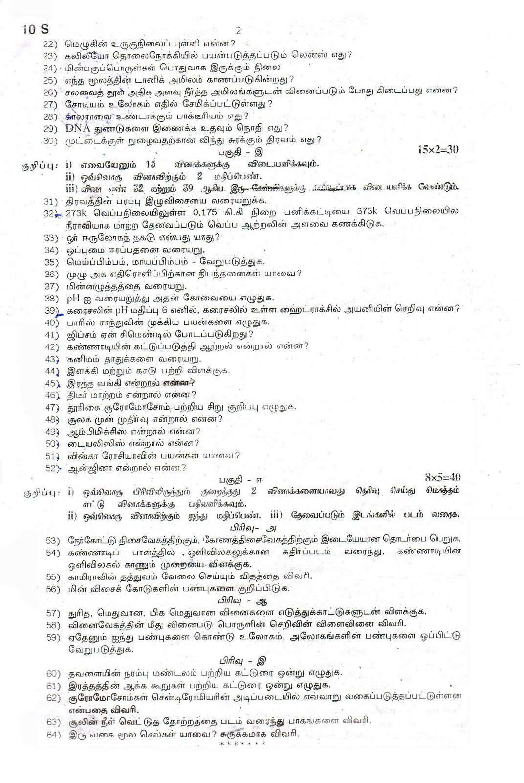 sslc science querterly 2010 for tamil medium
