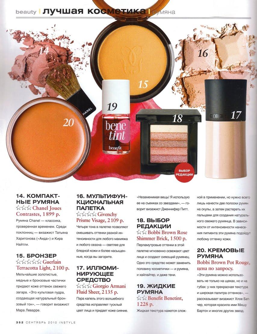 Статьи из журналов о косметике
