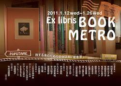 版画作家25人の文学的蔵書票展〜エクスリブリス