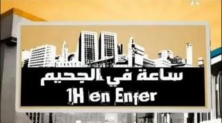 Sa3a fi La jahim Omar wa amin