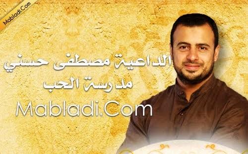 Madrasat alhob mustafa hosny for Film marocain chambra 13