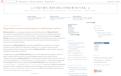 Шаблон Minima Stretch 3 колонки
