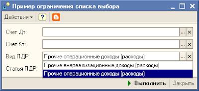 Пример ограничения списка выбора для перечисления в 1С 8