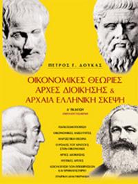 Οικονομικές Θεωρίες, Αρχές Διοίκησης & Αρχαία Ελληνική Σκέψη