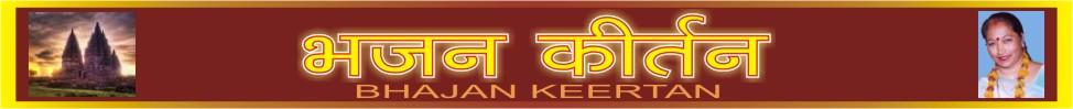 Bhajan Keertan भजन कीर्तन
