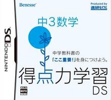 Tokutenryoku Gakushuu DS - Chuu-3 Suugaku