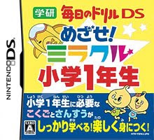 Gakken Mainichi no Drill DS: Mesaze! Miracle Shougaku 1 Nensei