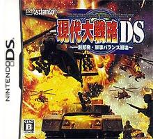 Gendai Daisenryaku DS Isshoku Sokuhatsu - Gunji Balance Houkai