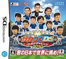 Soccer Tsuku DS: World Challenge 2010