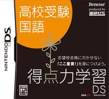 Tokuten Ryoku Gakushuu DS Koukou Juken Kokugo