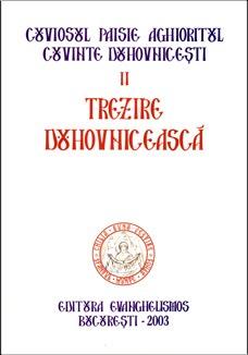 """Detalii despre CARTEA """"Trezire duhovniceasca"""" (volumul II din seria """"Cuvinte duhovnicesti"""", ce prezinta sfaturile Cuviosului Paisie Aghioritul)"""