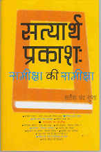Free download-satyarth prakash: sameeksha ki sameeksha