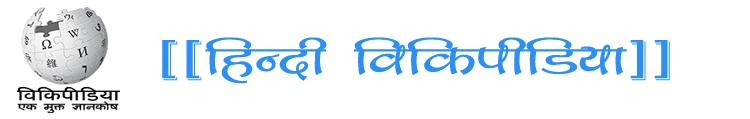 हिन्दी विकिपीडिया ब्लॉग | Hindi Wikipedia blog