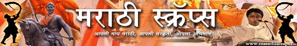 MarathiScraps.in - A Web Site for Marathi Scraps &amp; Matarhi Kavita