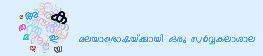 Malayalam University