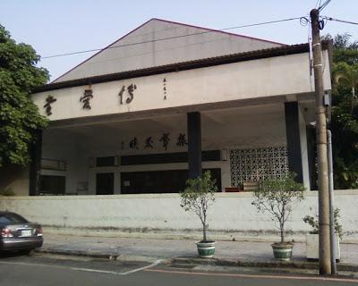台南古蹟 博愛堂