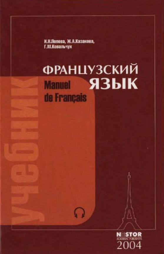 Гдз учебник французского языка и.н.попова