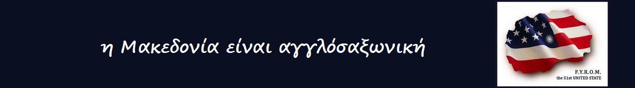 η μακεδονία είναι αγγλοσαξωνική
