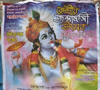 Poster of Janmashtami