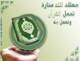 للهم اجعلنا ممن يقرأون القرآن فيحفظونه ويعملون به .