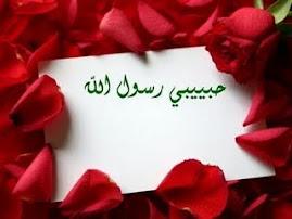 اللهم صلَّ على سيدنا محمد عددَ خلقك ورضى نفسِك وزنةَ عرشِك ومدادَ كلماتِك .
