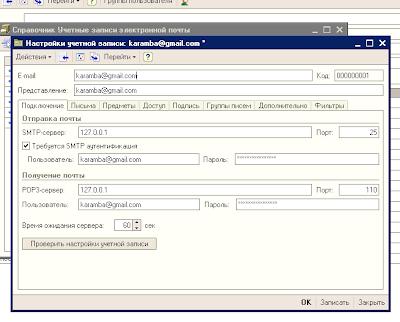 Настройка почтового клиента 1с gmail 1с скд настройки отчета программно