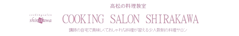 高松の料理教室     cookingsalon shirakawa