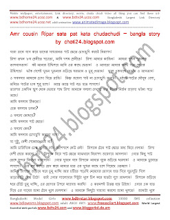 Free bangla choti boi in bangla font