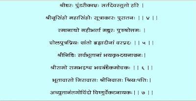 In venkatesh pdf stotra marathi