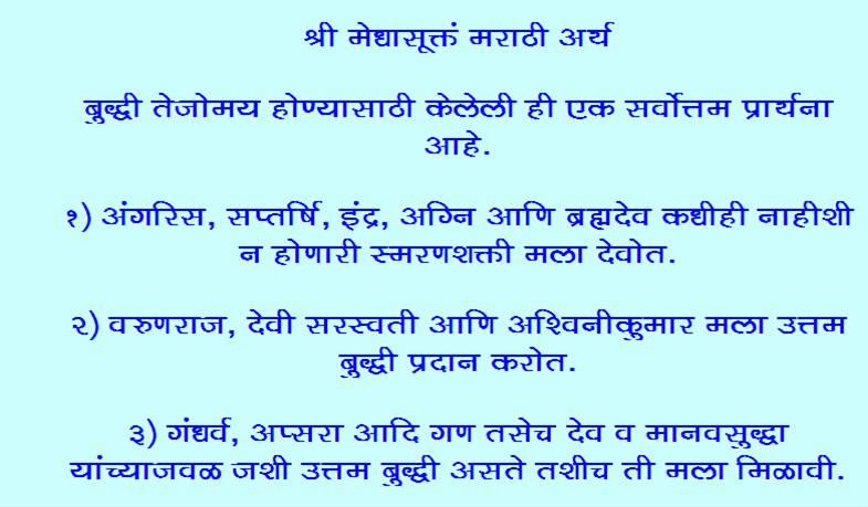 Stotra (hymns): Shri Medha Suktam