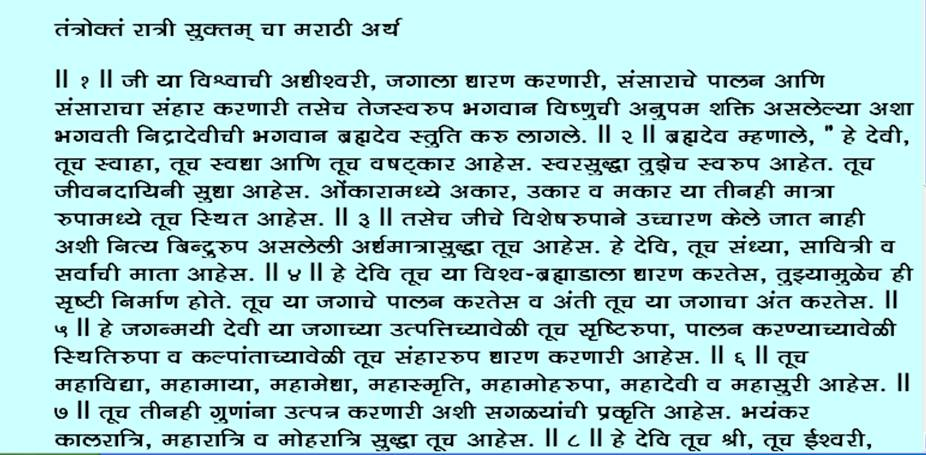 Shri Durga Saptashati In Sanskrit Pdf Download