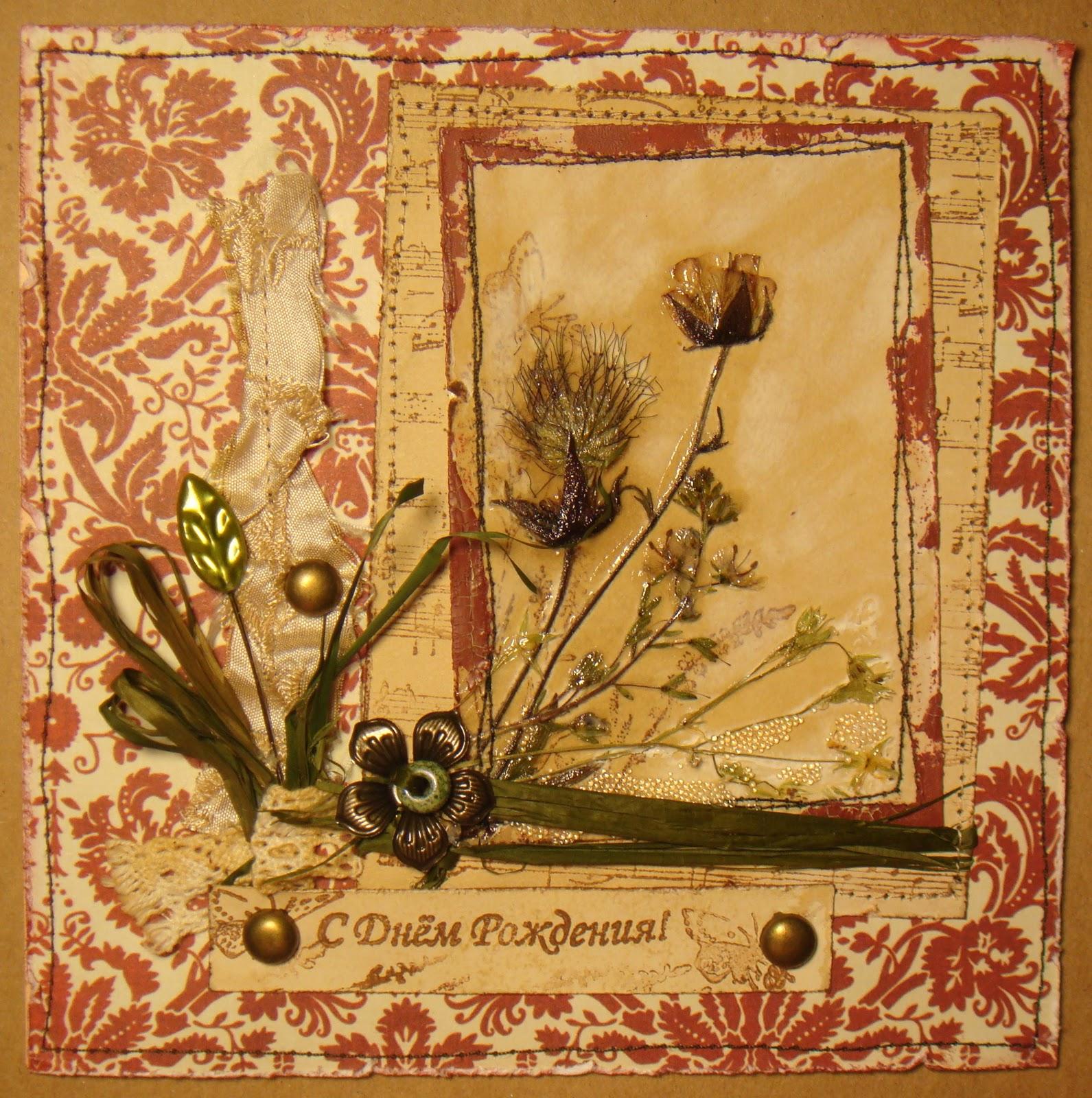 Открытки с сухими цветами 81