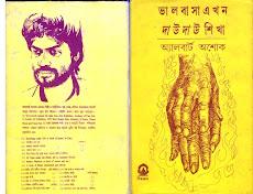 Bhalabasa ekhon  daou daou shikha  published in 2000 Baimela