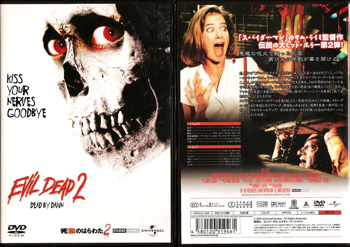 dawn of the evil symbolic dead essay Release info: evil dead ii 1987 (remastered) 720p bluray x264-lividity.