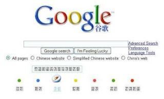 Google China home page