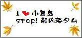 I Love 小豆島! Stop 新内海ダム!