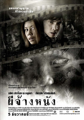 The Screen / The Screen at Kamchanod (2007 thai horror film)