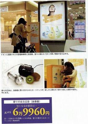 香り広告 広告料金