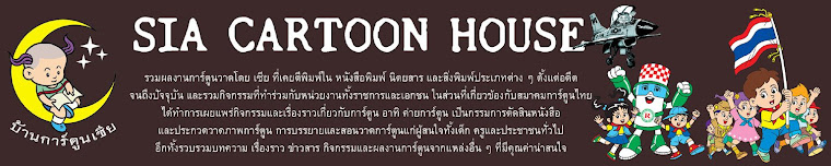 Sia Cartoon House