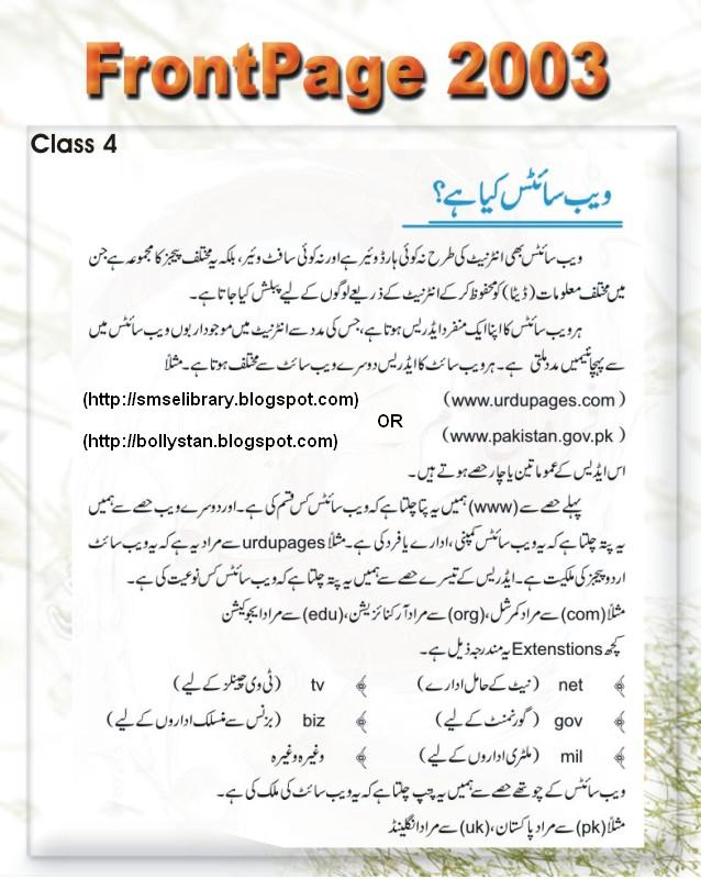 merits and demerits of internet in urdu Types, advantages and disadvantages of paper money  merits of paper money  english vocabulary of daily use in urdu july 7, 2014 1.