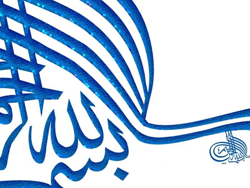 Muharram Wallpapers, Islamic Wallpapers, Miracles of Allah ... Bismillah Calligraphy Blue