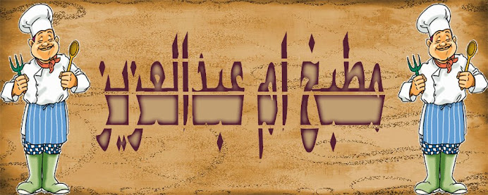 مطبخ ام عبدالعزيز
