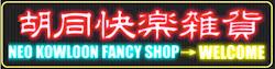 胡同快楽雑貨店九龍本店