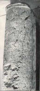 Βουλγαρική επιγραφή του 822 μ.Χ.