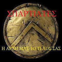 ΣΠΑΡΤΙΑΤΕΣ
