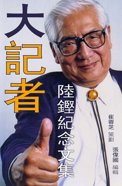 《大记者—陆铿纪念文集》在陆铿去世一周年由香港新世纪出版社出版,田园书屋经销